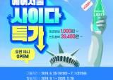 항공 운임 1000원짜리 일본행 <!HS>항공권<!HE> 등장…편도 총액 3만 9400원