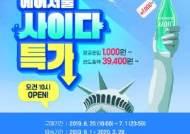 항공 운임 1000원짜리 일본행 항공권 등장…편도 총액 3만 9400원