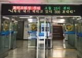 '자녀 데리고 있으니 돈내놔라' <!HS>부산<!HE> 전역서 보이스피싱 문자 퍼져