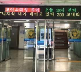 '자녀 데리고 있으니 돈내놔라' 부산 전역서 <!HS>보이스피싱<!HE> 문자 퍼져