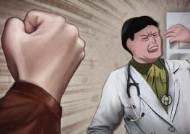 """길거리서 골프채로 의사 폭행한 50대…""""치료 잘못됐다"""""""