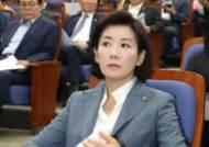 """나경원, 의총 추인 불발에 """"패스트트랙 원천무효화가 국민 뜻"""""""