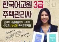 토픽코리아 주택관리사, 한국어교원자격증3급 근로자내일배움카드 온라인교육 개강