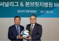내셔널리그 X 본브릿지병원 축구발전을 위한 MOU 협약 체결