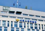 세종시 치안 전담 '세종지방경찰청' 개청… 자치경찰제 논의 본격화