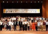 광운대, 국제 재료 학술대회 'CCMR 2019' 개최