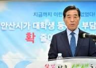 '통과되면 연간 335억원' 안산시 반값 등록금, 의회에서 제동