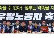 """""""상 당하지 않고선 쉬지 못한다""""···집배원 총파업 배경엔 '겸배 공포'"""