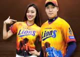 삼성 라이온즈, 라이온 킹 유니폼 입는다