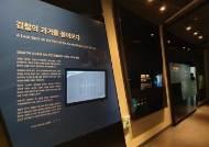 과거사에 눈물 쏟은 문무일 총장…검찰 잘못 '역사'에 새긴다