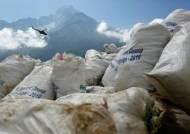 [서소문사진관]세계 최고봉 에베레스트, 쓰레기는 어떻게 처리할까?