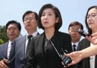 """나경원 """"靑, 북한 선박 은폐 급급…백척간두 위기"""""""
