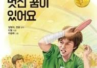 88올림픽 탁구 금메달리스트 양영자 '금메달보다 멋진 꿈이 있어요' 발간