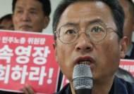 '불법 집회' 혐의 김명환 민주노총 위원장, 구속적부심 청구