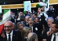 밀라노·코르티나 담페초 2026년 동계올림픽 개최 확정