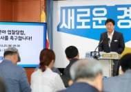 """'신한울 원전 입찰담합 의혹' 경기도 핫라인 제보에 """"검찰 고발"""""""