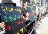 내년 서울 초등교사 370명 선발…임용적체 불구 올해와 같은 규모, 왜?