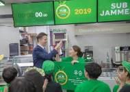 써브웨이, 국가대표 샌드위치 아티스트 가리는 '써브재머 코리아' 개최