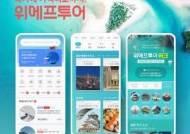 [비즈톡] 위메프, 여행종합플랫폼 론칭…매거진도 운영 外