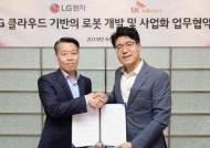 LG전자·SKT, 5G 로봇사업 연구개발 맞손