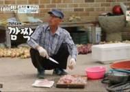 송가인 아버지 소개하며 '전라디언' 자막 넣은 '아내의 맛'