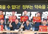 """""""상 당할 때나 휴가"""" 집배원 첫 파업 초읽기"""