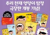 미래엔 아이세움, CJ오쇼핑서 '엉덩이 탐정 특별전' 방송