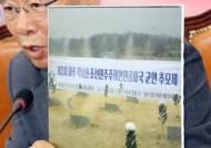 """이주영 의원 """"파주 적군 묘지에서 인민군 추모제 열렸다"""", 사진 공개"""
