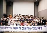 [issue&] '패밀리데이''아빠와 꿈별캠프' 가족친화제도로 '워라밸' 이끌어