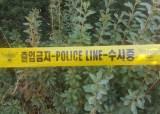 오산 야산서 발견된 백골 시신은 남자 청소년…신원확인 주력