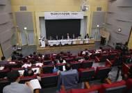주민자치중앙회, '한국학 세계학술대회'서 주민자치 방안 모색