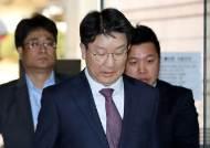 """권성동 판결문 속 """"검찰 증거는 무효""""…수사 관행 제동거나"""
