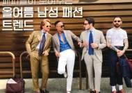 [카드뉴스] 이탈리아 패피들에게 배우는 올여름 남성 패션 트렌드