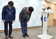 경찰, '붉은 수돗물' 직무유기 고발된 인천시장 수사 착수