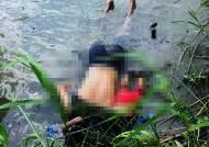 익사한 아빠·딸은 꼭 안고 있었다···美·멕시코 '국경의 비극'