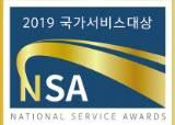 [2019 국가서비스대상] 서비스 산업 활성화로 고용 창출 이끌어야