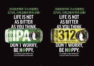 구스아일랜드, '구스 IPA·312 어반 위트 에일' 대용량 캔 출시