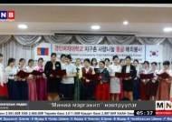 경인여대 몽골 봉사활동, 몽골국영TV서도 보도