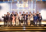 2019 고객감동 우수브랜드 대상 1위 시상식 개최