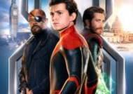 """영화 '스파이더맨:파 프롬 홈' 화요일 0시 개봉에…""""변칙 개봉"""" 비판 목소리"""