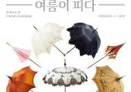 [江南人流] 멋쟁이 신사들의 독특한 수집품