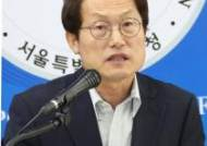 """조희연 """"자사고 법 개정해 일괄폐지해야···평가위원 비공개"""""""