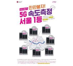 """5G 속도 공개 측정 해보자""…이통3사, 불붙은 속도 <!HS>논쟁<!HE>"