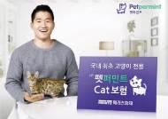 [함께하는 금융] 업계 최초 '장기 고양이보험 상품'3년 단위 갱신, 보험료 인상 최소화