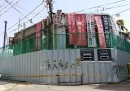 '청량리588, 옐로하우스…' 전국 집창촌 철거현장서 갈등 고조