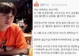 """<!HS>정준영<!HE>처럼 성희롱"" 이승윤 매니저 강현석 ""사실 아니다"""