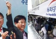 """홍문종 """"광화문 '애국' 텐트, 트럼프 방한 땐 자진 철거 쪽으로"""""""
