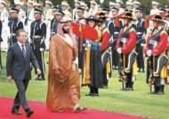 사우디 왕세자 특수…수소차·유화에 10조