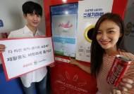 캔·페트병으로 쇼핑하는 '쓰레기 마트' 국내 첫 등장