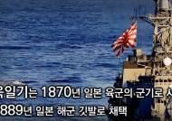 """""""욱일기는 전범기"""" 반크 유튜브에 日네티즌 악성댓글 1500개"""